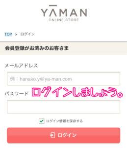 ヤーマン公式HPログイン画面