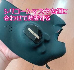 シリコーンマスクを顔に装着